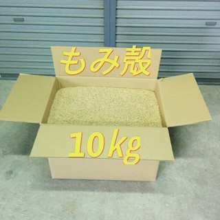 もみ殻10㎏【コシヒカリ】 食品/飲料/酒の食品(米/穀物)の商品写真