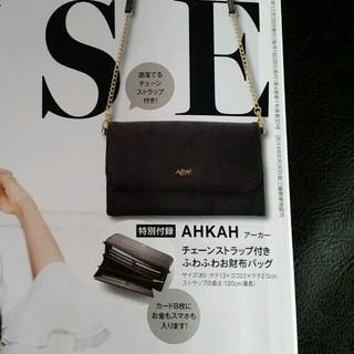 アーカー(AHKAH)のチェーンストラップ付ふわふわお財布バッグ(ショルダーバッグ)