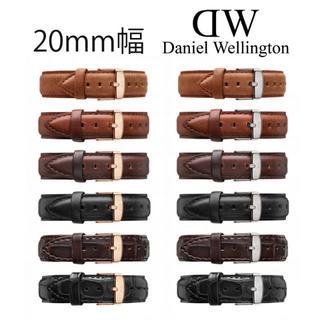ダニエルウェリントン(Daniel Wellington)の新品☆ダニエルウェリントン 40mmフェイス用ベルト 20mm幅(レザーベルト)