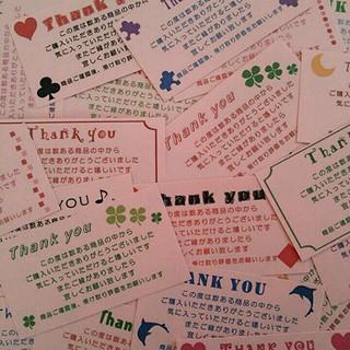 24種類72枚☆おためしサンキューカード☆ピンク(24種類×各3枚)(カード/レター/ラッピング)