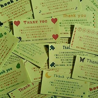 24種類72枚☆おためしサンキューカード☆グリーン(24種類×各3枚)(カード/レター/ラッピング)