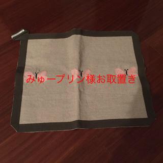 ミナペルホネン(mina perhonen)の新品✨ミナ・ペルホネンのランチョンマット(テーブル用品)