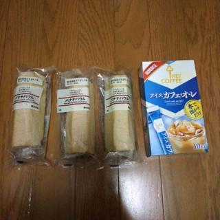 ムジルシリョウヒン(MUJI (無印良品))のゆうたろう 様専用 無印良品 バナナバウム アイスカフェ・オ・レ 詰合せセット(菓子/デザート)