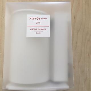 ムジルシリョウヒン(MUJI (無印良品))の無印良品☆ガラスアロマウォーマー(アロマポット/アロマランプ/芳香器)