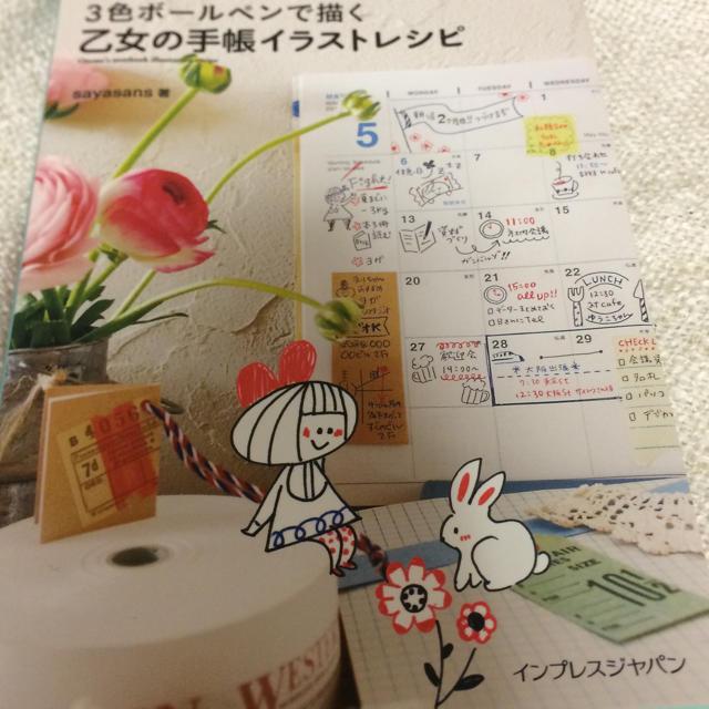 3色ボールペンで書く 乙女の手帳イラストレシピの通販 By Ohanaラクマ