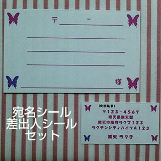 各24枚☆宛名シール&差出人シールセット(バタフライ 各24枚/計48枚)(宛名シール)
