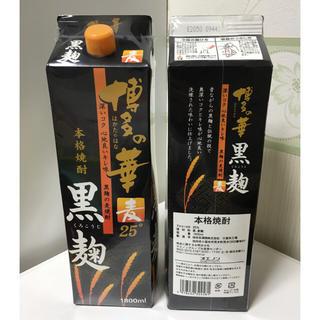 本格焼酎博多の華黒麹麦25% パック1800ml  ビニール未開封(焼酎)