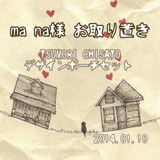 ツモリチサト(TSUMORI CHISATO)のTSUMORI CHISATO ポーチ(ポーチ)