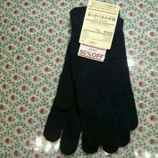 ムジルシリョウヒン(MUJI (無印良品))の<新品>無印良品 タッチパネル手袋/ネイビー(手袋)