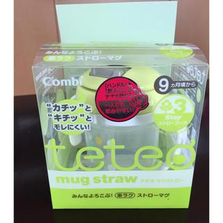 コンビ(combi)の新品未使用☆Combi teteo テテオ ストローマグ(水筒)