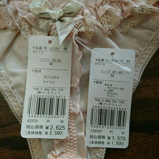 Risa Magli(リサマリ)の[新品]リサマリ♡ ノンワイヤーブラ&Tバックショーツセット レディースの下着/アンダーウェア(ブラ&ショーツセット)の商品写真