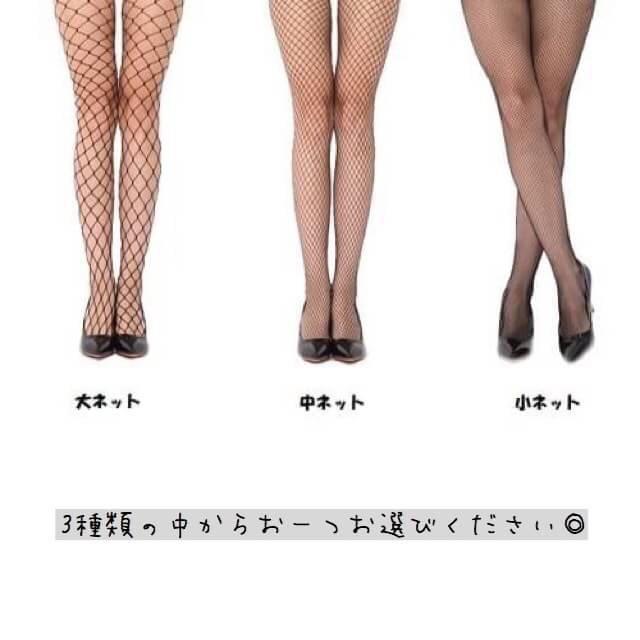 中ネット♡ブラック 網タイツ レディースのレッグウェア(タイツ/ストッキング)の商品写真