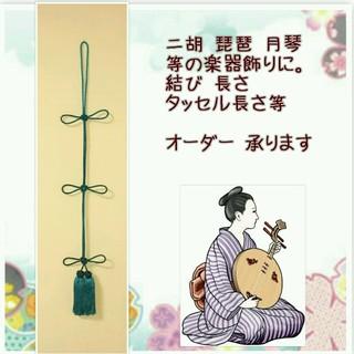 全長53cm 揚巻結び ふさ 房 タッセル 和楽器 二胡 琵琶 月琴 等に(弓)