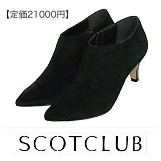スコットクラブ(SCOT CLUB)の【完売品】スコットクラブ【本革スエードパイソンブーティ】PECHINCHAR/黒(ブーティ)
