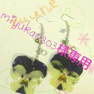 miyuka0803様専用ページ(ピアス)
