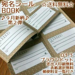 リピ多数☆宛名BOOK〈013ブラウンドット〉差出人欄手書き風☆(宛名シール)