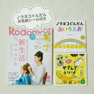 ハクセンシャ(白泉社)の雑誌 kodomoe コドモエ 2月号(その他)