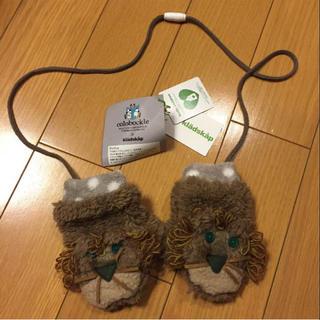 クレードスコープ(kladskap)のiory様専用☆kladskapライオン手袋(手袋)