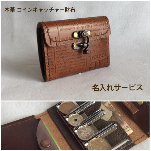 b9ef5234625a 本革 ハンドメイド コインキャッチャー 財布の通販 by ☆ hana ☆'s shop ...