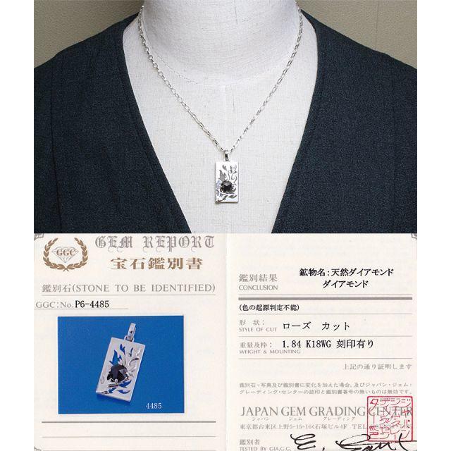 ブラックダイヤ 1.8ct ペンダント ネックレス K18WG メンズ プレート メンズのアクセサリー(ネックレス)の商品写真