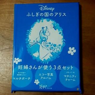 ディズニー(Disney)の新品未使用ふしぎの国のアリス三点セット、マタニティチャーム(その他)