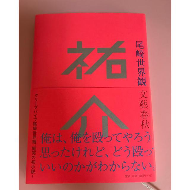 尾崎世界観「祐介」の通販 by min's shop|ラクマ