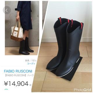 ファビオルスコーニ(FABIO RUSCONI)のファビオルスコーニ☆レインブーツ(レインブーツ/長靴)