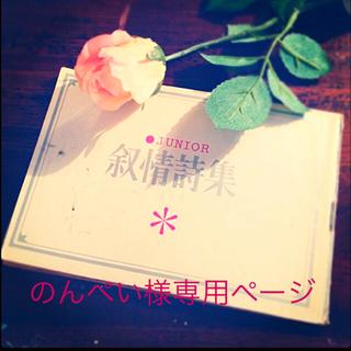 のんぺい様専用ページ♡2点おまとめ⋆淡いブルーのハートの指輪⋆雪のティアラリング(リング(指輪))