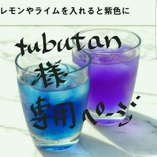 tubutan様専用‼ブルーハーブティー1か月分(茶)