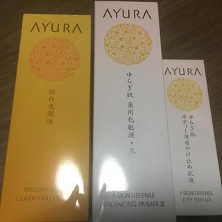 アユーラ(AYURA)のアユーラ☆化粧水、洗顔液、日焼け止め乳液(化粧水/ローション)