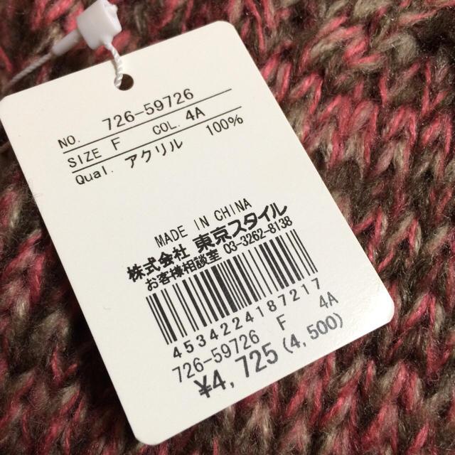 Kastane(カスタネ)の東京スタイル♡タグ付きピンクブラウンmix マフラー  カスタネ ダブクロ  レディースのファッション小物(マフラー/ショール)の商品写真