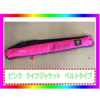 ライフジャケット ベルトタイプ (手動膨張式)  新品 ピンクと白迷彩(ウエア)