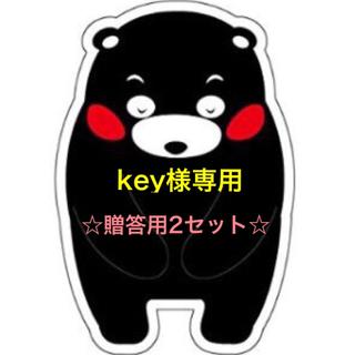 key様専用☆贈答用2セット(フルーツ)
