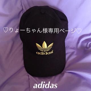 アディダス(adidas)の♡りょーちゃん様専用ページ♡(キャップ)
