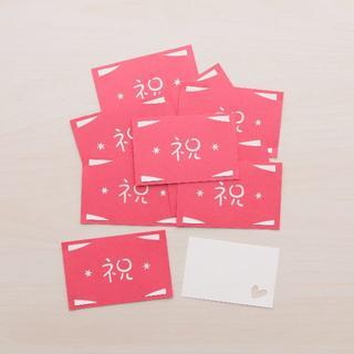 メッセージカード「祝」9枚セット+α(A)(カード/レター/ラッピング)