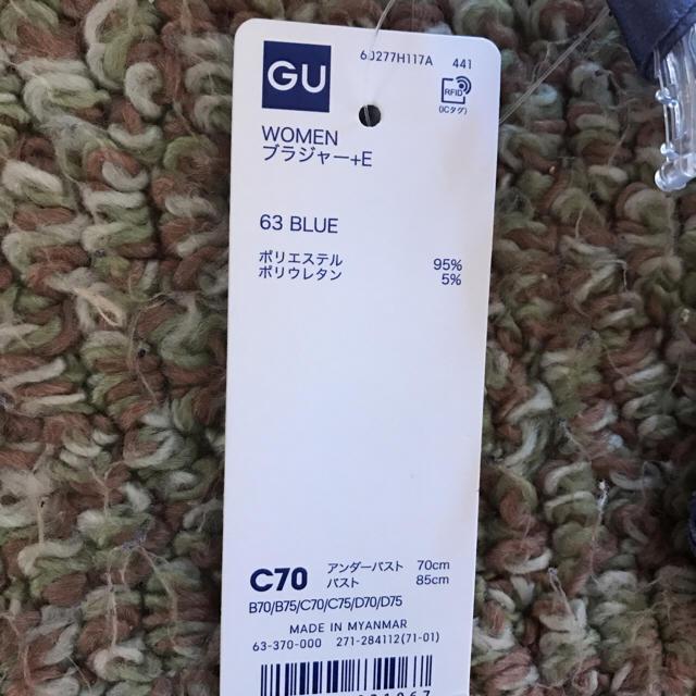 GU(ジーユー)の新品 GU ブラ C70 ブルー  レディースの下着/アンダーウェア(ブラ)の商品写真