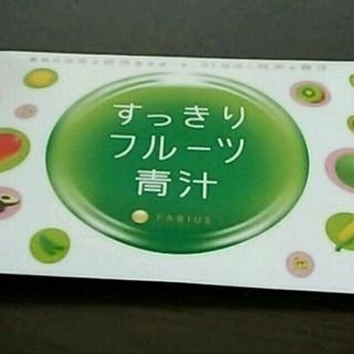 すっきりフルーツ青汁☆お試し10袋(ダイエット食品)