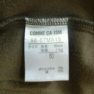 COMME CA ISM(コムサイズム)のコムサイズム パーカー 80  キッズ/ベビー/マタニティのキッズ服 男の子用(90cm~)(ジャケット/上着)の商品写真