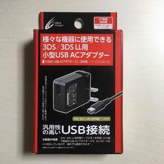 ニンテンドウ(任天堂)の【新品・未開封!】3DS/3DSLL 用 小型USBアダプター 充電器(バッテリー/充電器)
