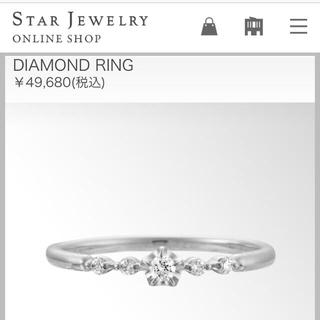スタージュエリー(STAR JEWELRY)の洗浄済み☆スタージュエリーダイヤモンドリング7号(リング(指輪))