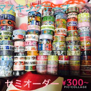 «切り売り» マスキングテープ かわいい まとめ売り(テープ/マスキングテープ)