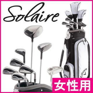 キャロウェイゴルフ(Callaway Golf)の今週限定!新品未使用 キャロウェイ クラブハーフセット レディース(クラブ)