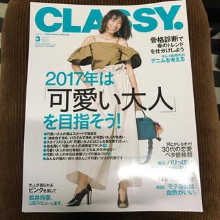 ザラ(ZARA)の【最新号】CLASSY 3月号  美品!(ファッション)