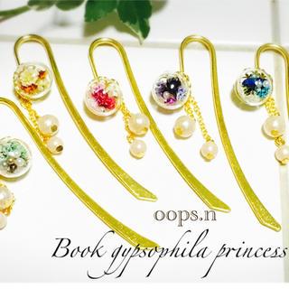 Bookかすみ草とパールのガラスドームブックマーク本物の花しおりプリンセス華姫(しおり/ステッカー)