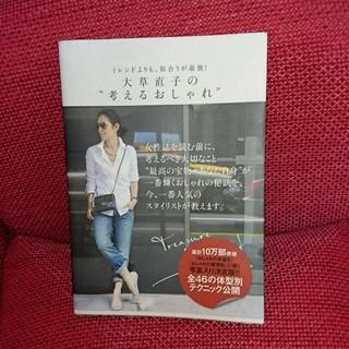ロンハーマン(Ron Herman)の大草直子  スタイリングブック 中古(ファッション)