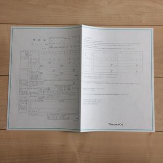 ティファニー(Tiffany & Co.)のTIFFANY ティファニー 婚姻届【送料込み】(印刷物)