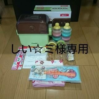 しい☆ミ様専用 ピジョン哺乳瓶(哺乳ビン用消毒/衛生ケース)