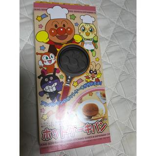 バンダイ(BANDAI)のアンパンマン型 ホットケーキパン(調理道具/製菓道具)