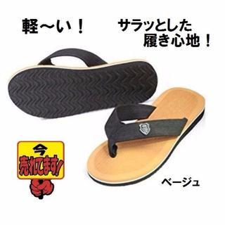超履きやすい!軽量ビーチサンダル/25.5~26.5cm/ベージュ(サンダル)