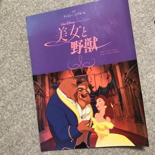 ディズニー(Disney)の楽譜美女と野獣 ディズニー(ポピュラー)